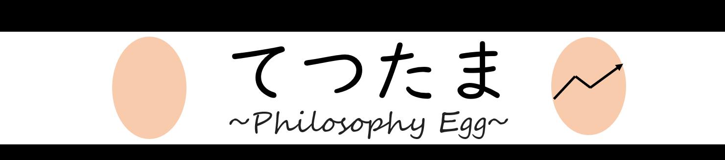 てつたま~哲学のたまご~